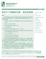 High food prices: The what, who, and how of proposed policy actions [in Chinese]