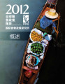 2012 Global food policy report: Overview [in Chinese]