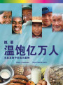 Highlights from Millions Fed: Proven successes in agricultural development [In Chinese]