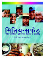 Highlights from Millions Fed: Proven successes in agricultural development [In Hindi]